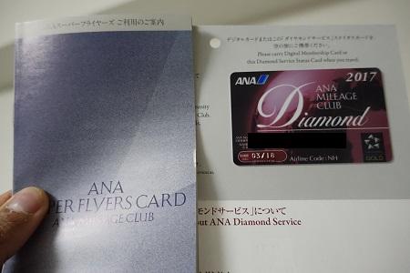 ANAダイヤモンドのカード