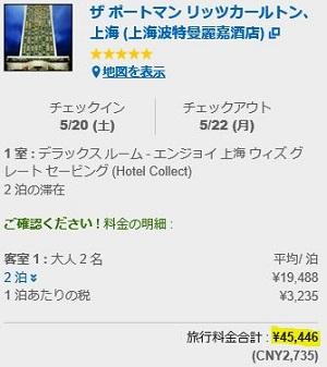 エクスペディアでホテルを検索