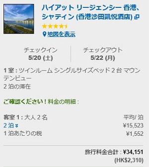 エクスペディアで香港ホテルを検索