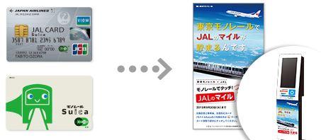JALモノレール