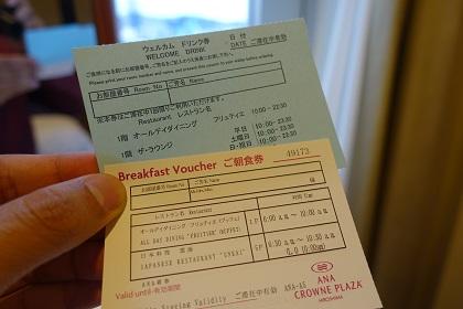 IHG無料朝食券