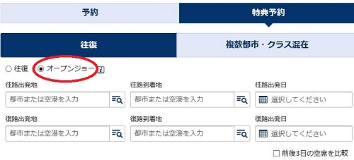 ANA国際線特典航空券の検索