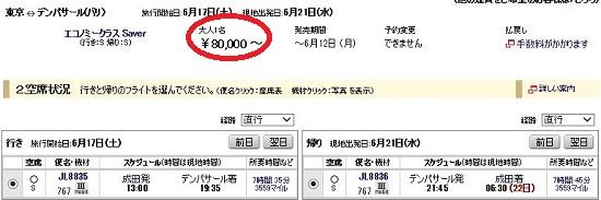 f:id:norikun2016:20170610062809j:plain