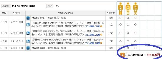 f:id:norikun2016:20170702064252j:plain