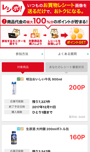 f:id:norikun2016:20171205140446p:plain