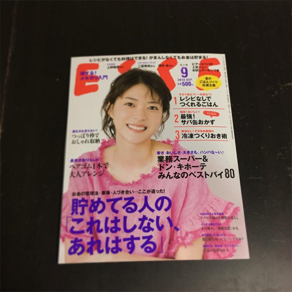 f:id:norimaki7chan:20180810231026j:image