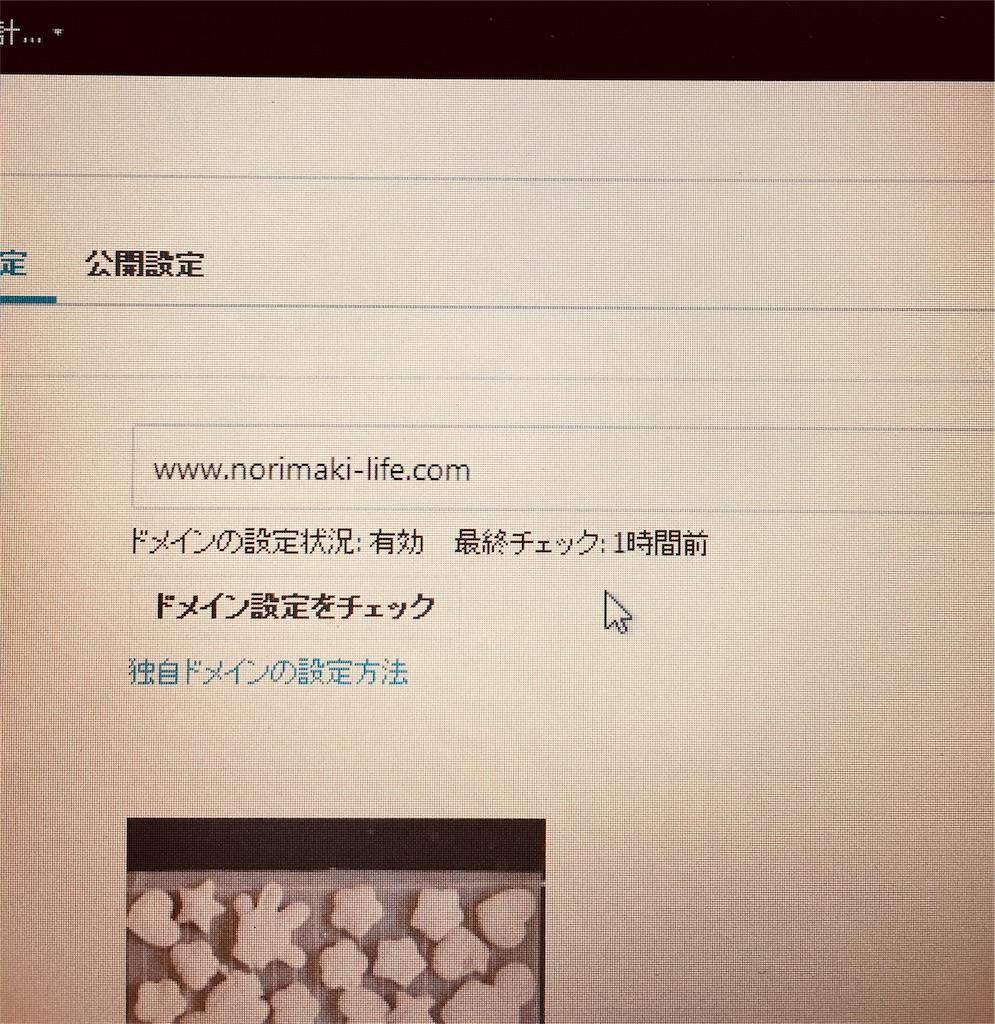 f:id:norimaki7chan:20180904100232j:plain