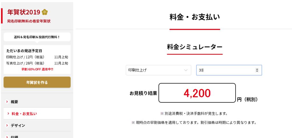 f:id:norimaki7chan:20181021145431p:plain