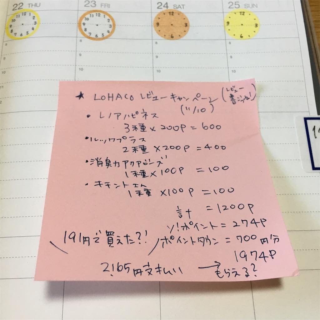 f:id:norimaki7chan:20181110161531j:image