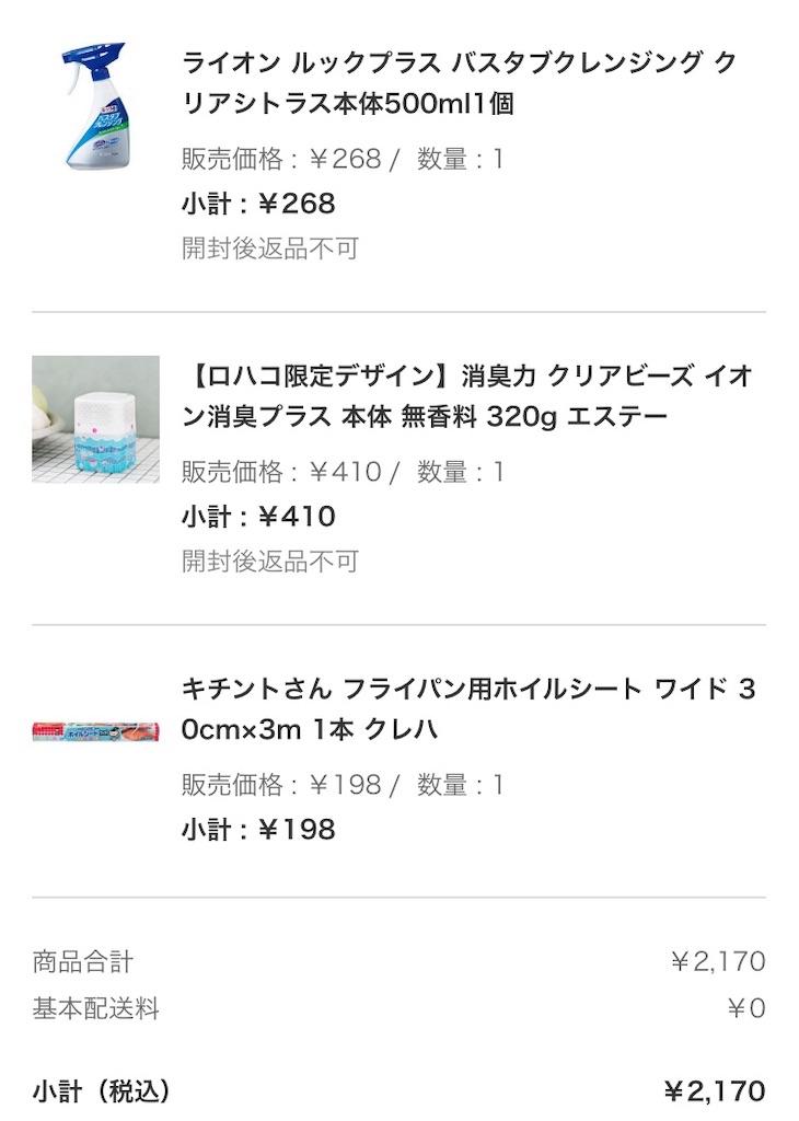 f:id:norimaki7chan:20181110225529j:plain