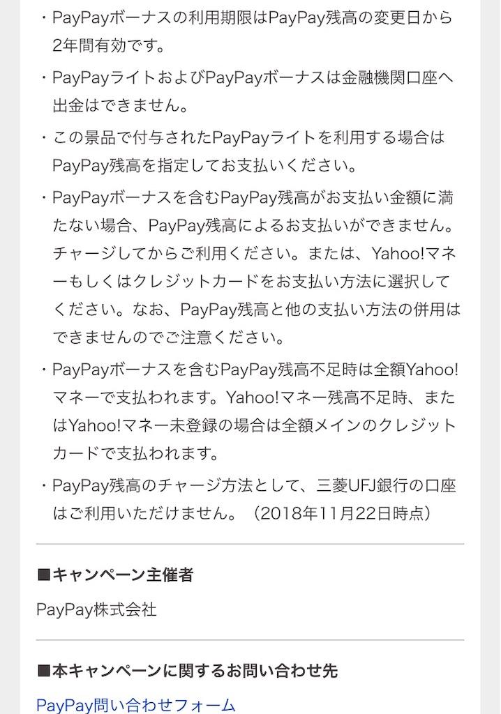 f:id:norimaki7chan:20181201134813j:image