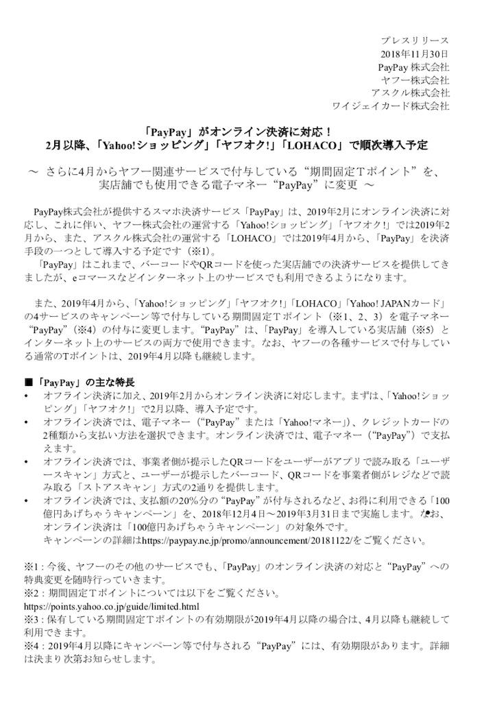 f:id:norimaki7chan:20181201141248j:image