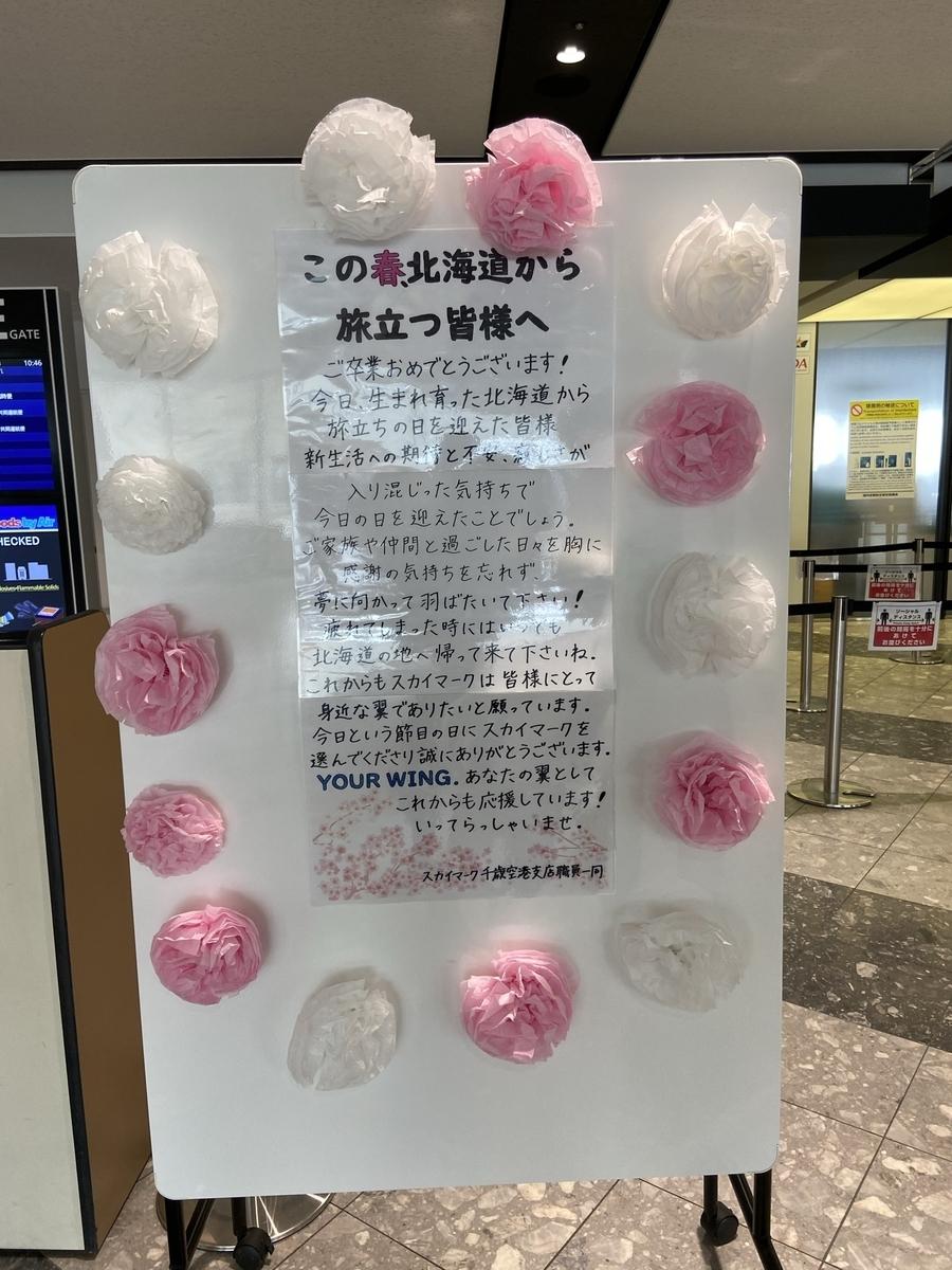 f:id:norimakichan:20210403160908j:plain