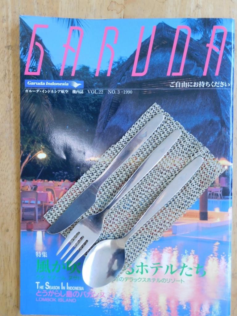 f:id:norimakihayate:20170114113559j:plain