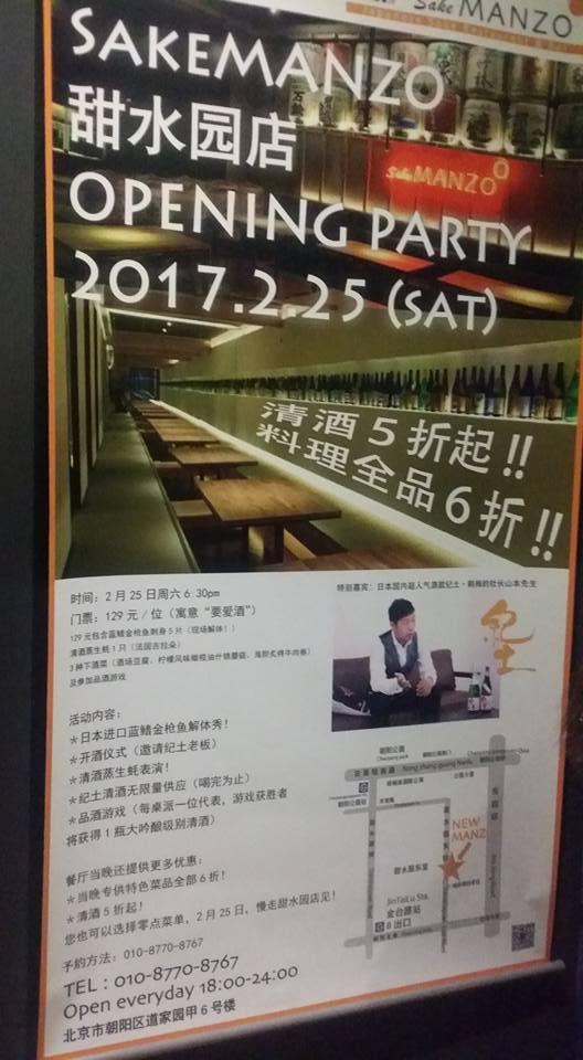 f:id:norimasa-yamamoto:20170321003627j:plain
