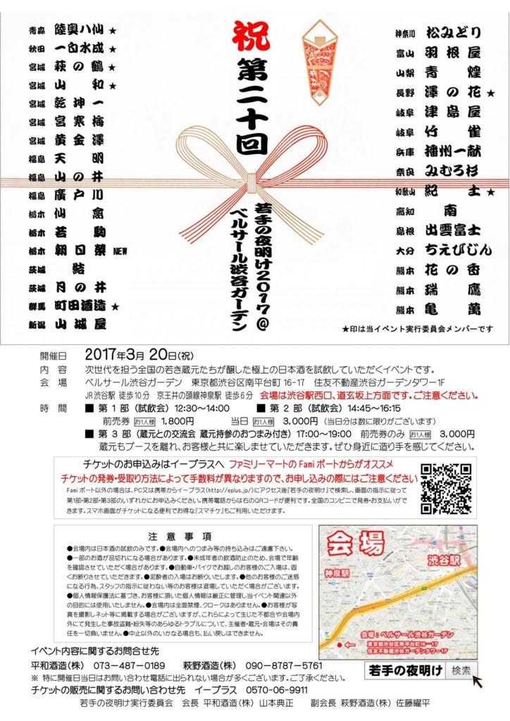 f:id:norimasa-yamamoto:20170415094317j:plain