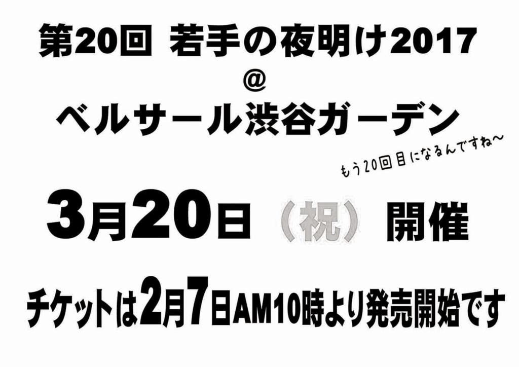 f:id:norimasa-yamamoto:20170415094933j:plain