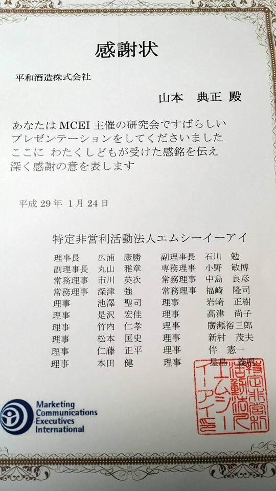 f:id:norimasa-yamamoto:20170415154832j:plain