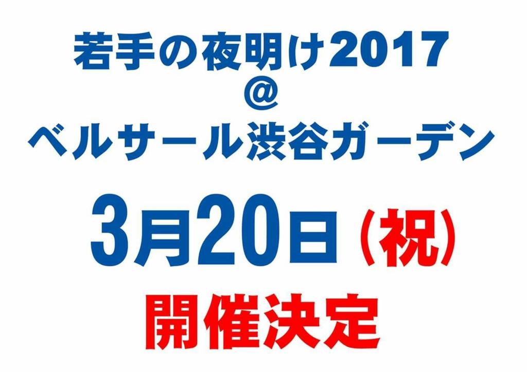 f:id:norimasa-yamamoto:20170415160402j:plain
