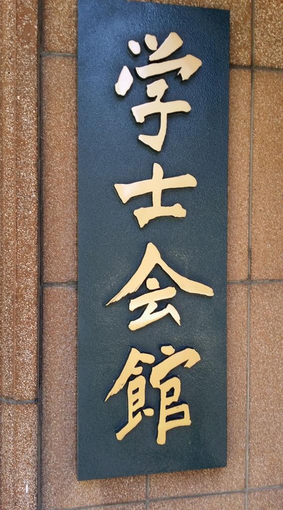f:id:norimasa-yamamoto:20170415160703j:plain