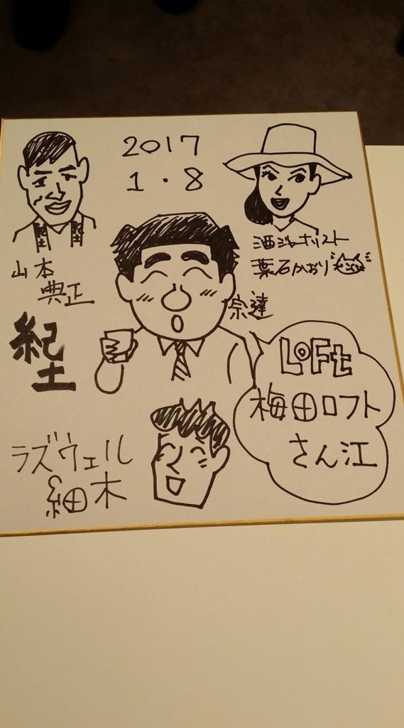 f:id:norimasa-yamamoto:20170415161151j:plain