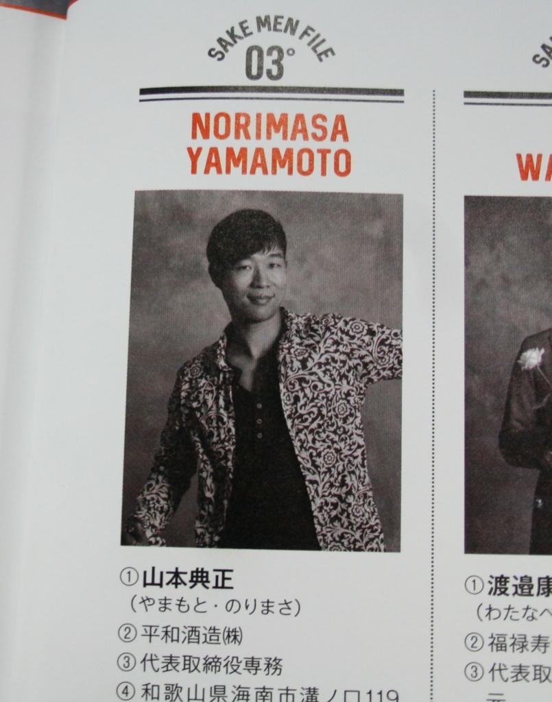 f:id:norimasa-yamamoto:20170418005834j:plain