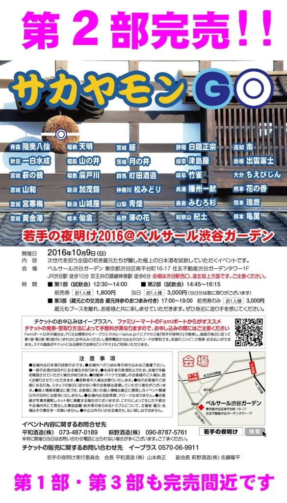 f:id:norimasa-yamamoto:20170428002019j:plain
