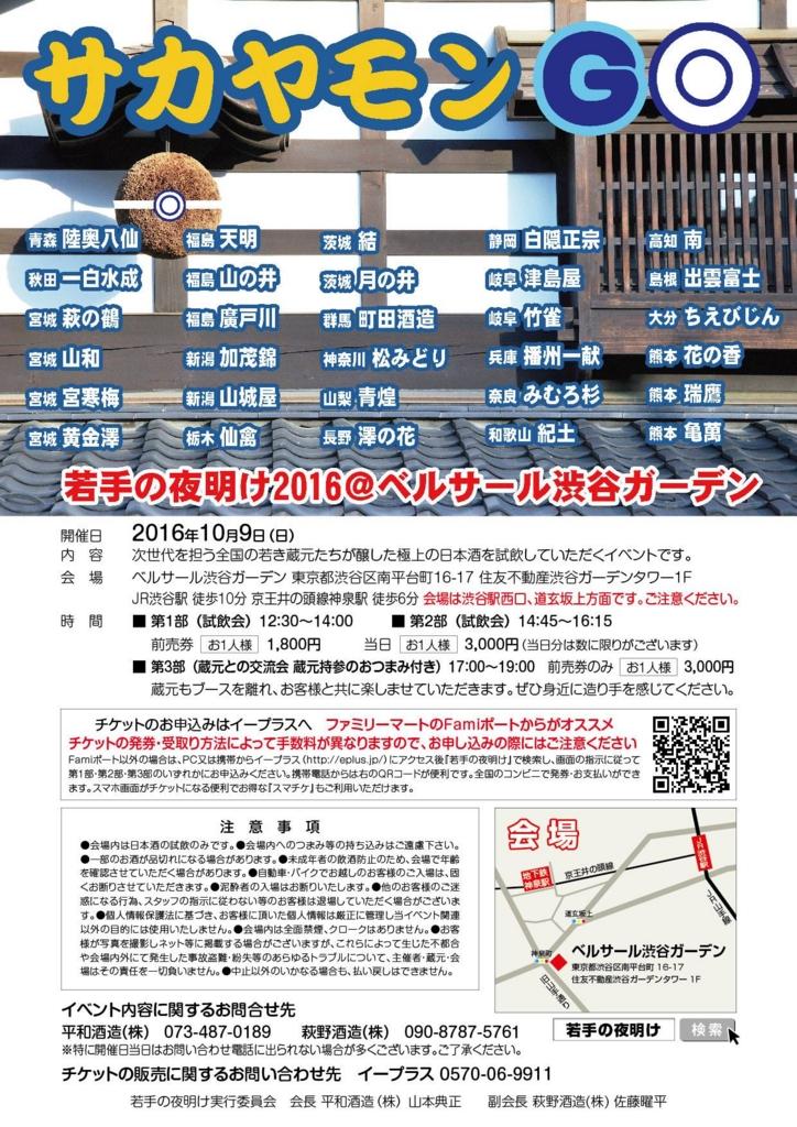 f:id:norimasa-yamamoto:20170430234025j:plain