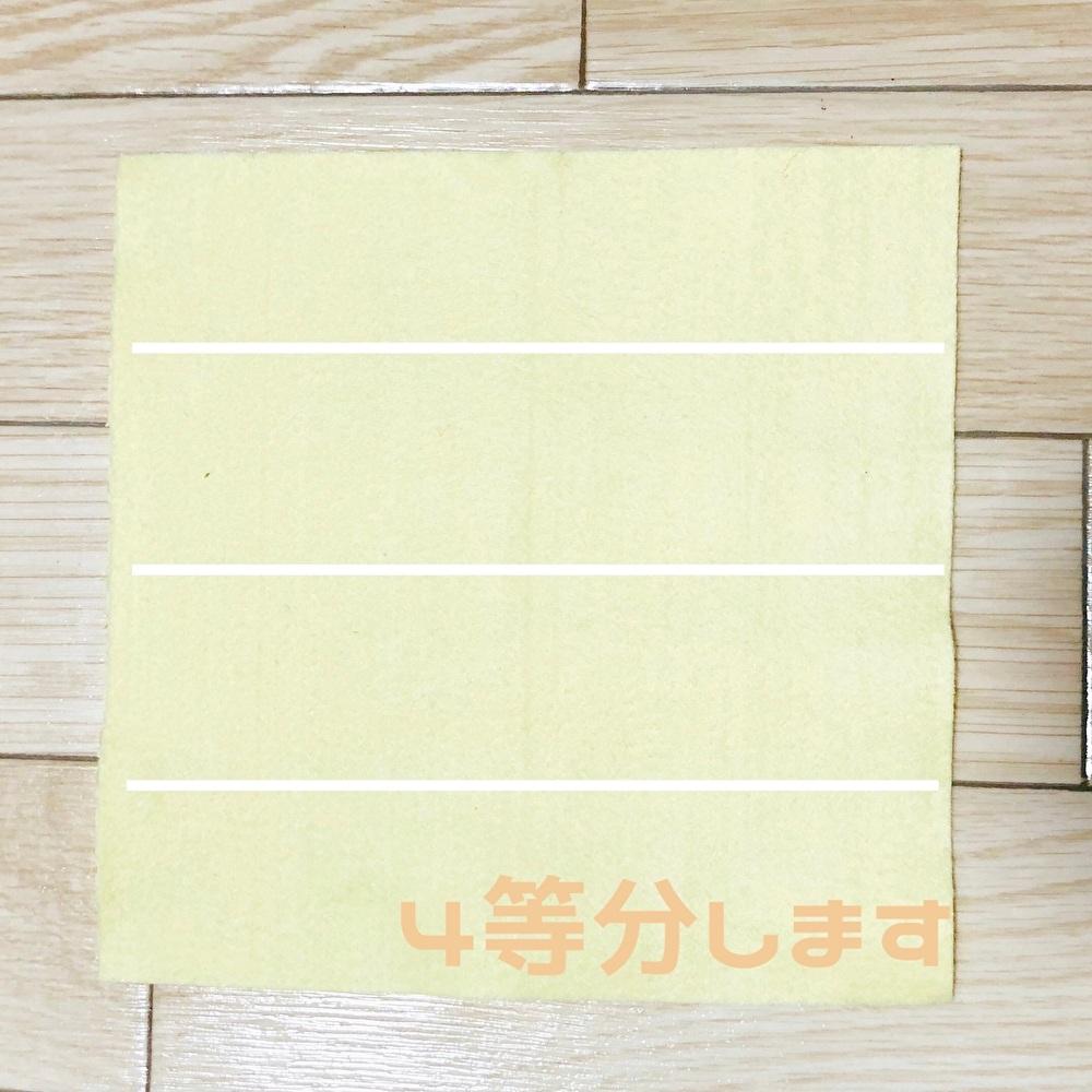 4等分の印をつけた1枚のフェルトを置いて撮影した写真
