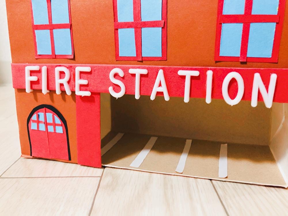 『消防署』の車庫を正面から撮影した写真