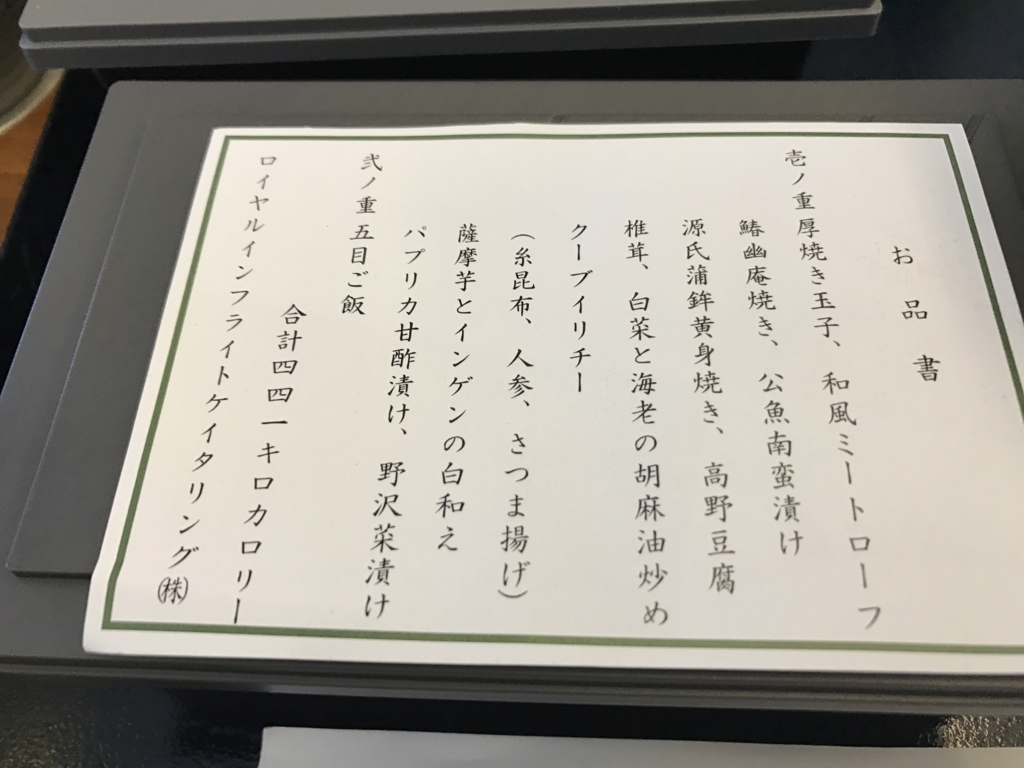 f:id:norimonodaisuki:20170211223613j:plain