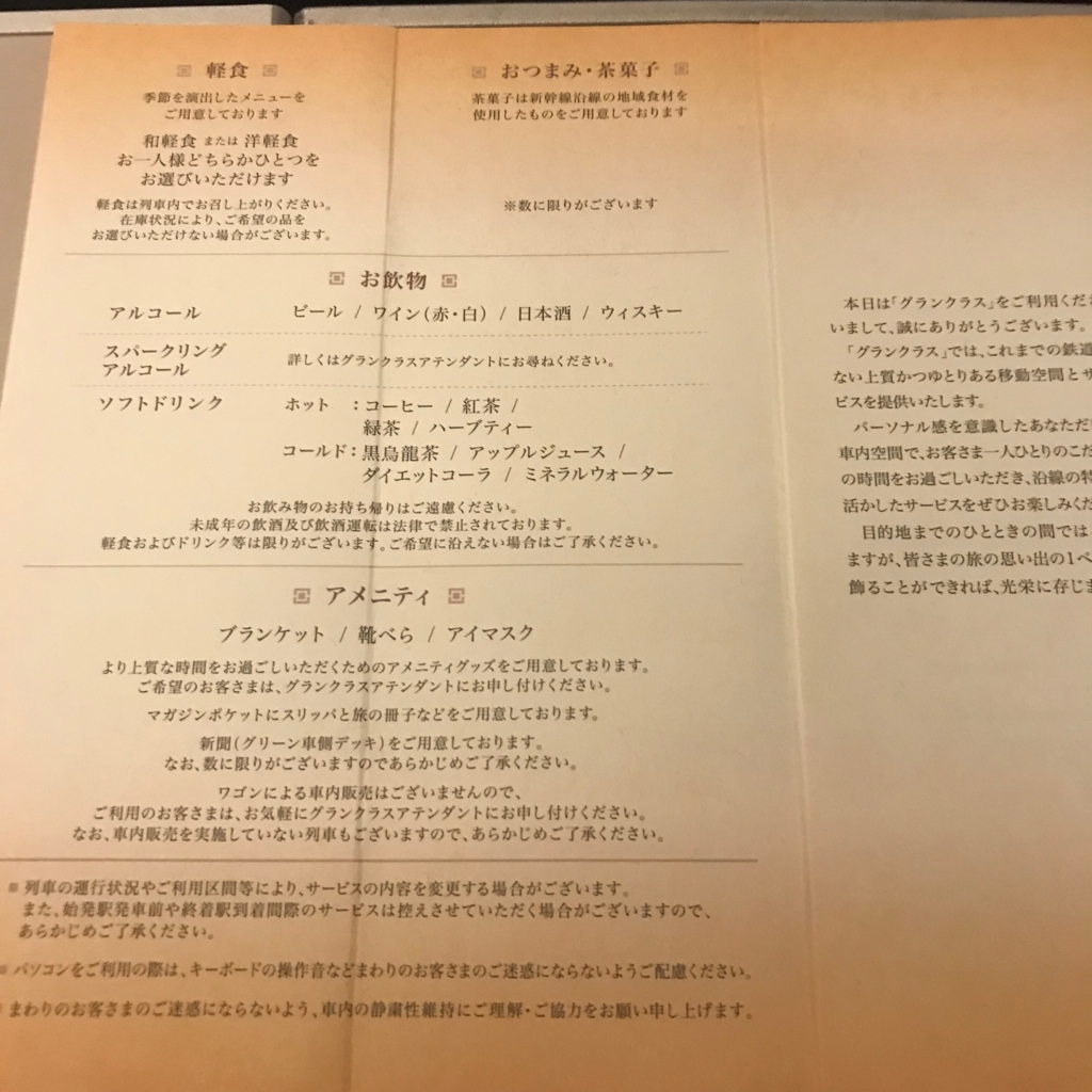 f:id:norimonodaisuki:20171010125857j:plain