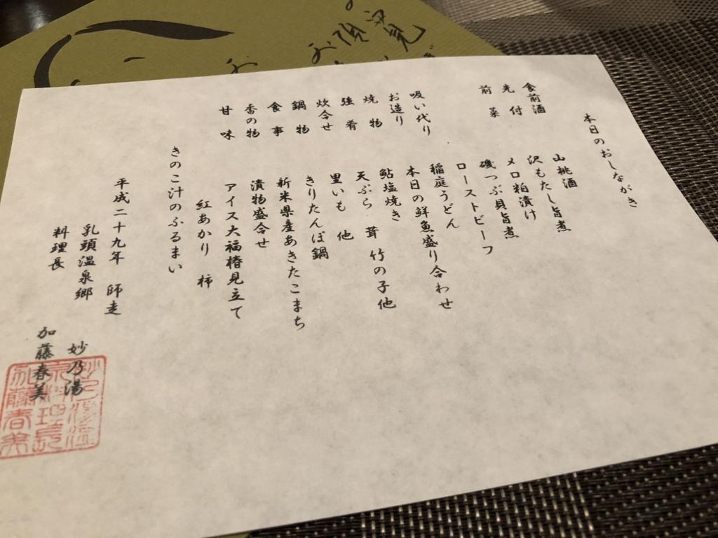 f:id:norimonodaisuki:20171219181559j:plain