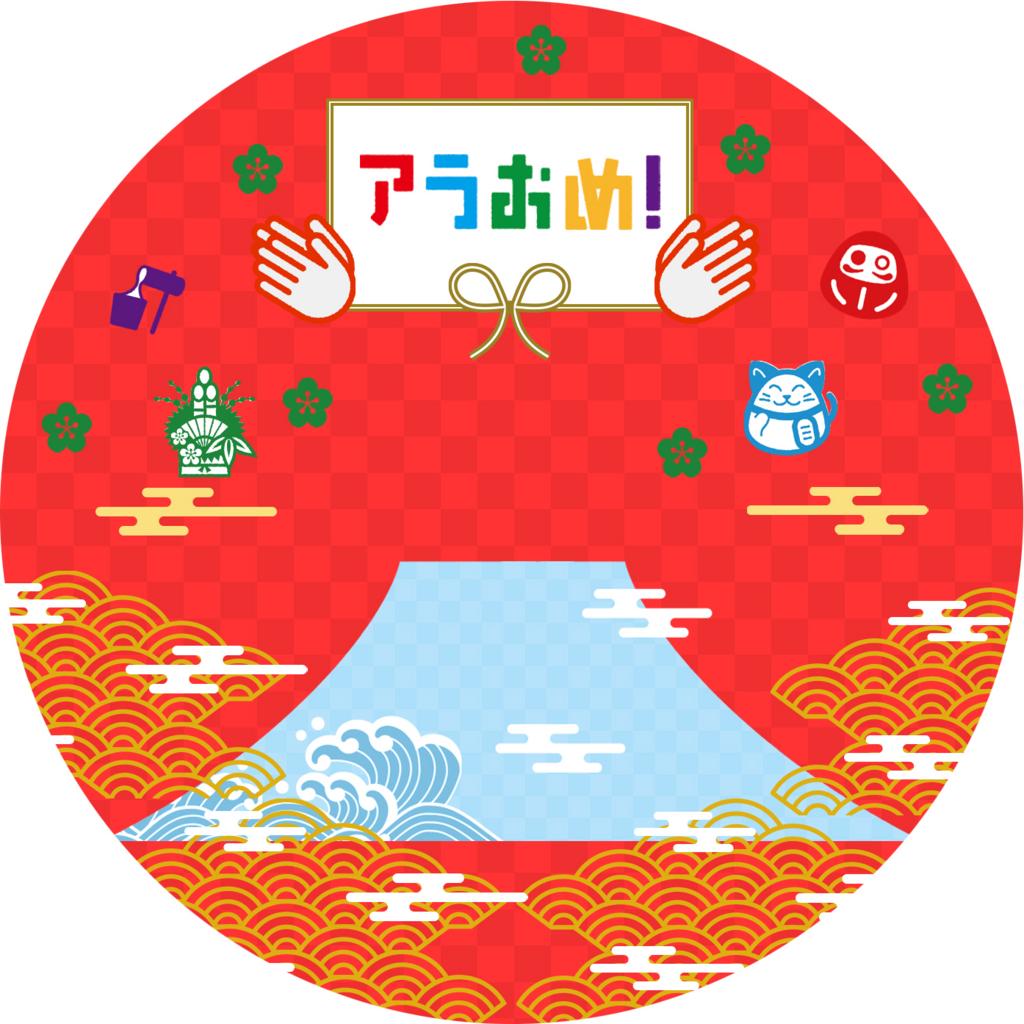 f:id:norinanoki:20170111224245j:plain
