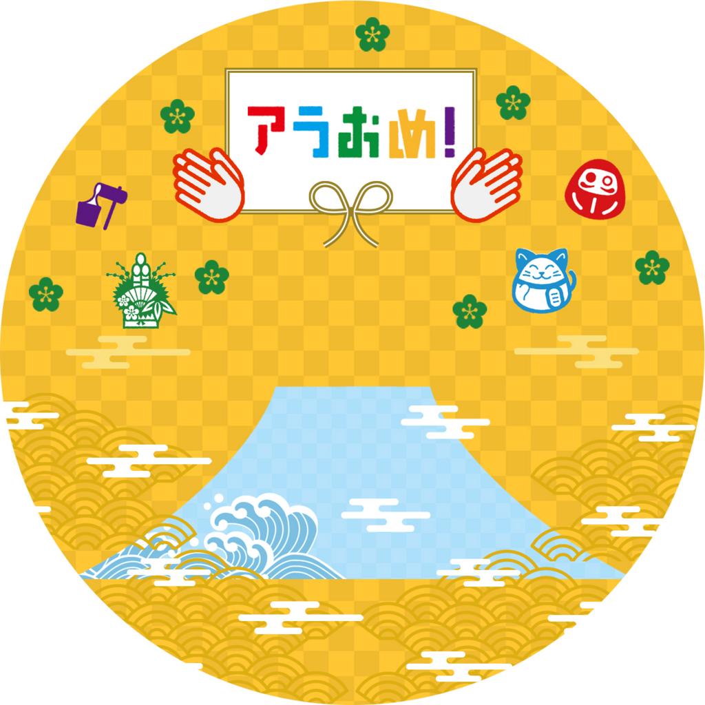 f:id:norinanoki:20170111224259j:plain