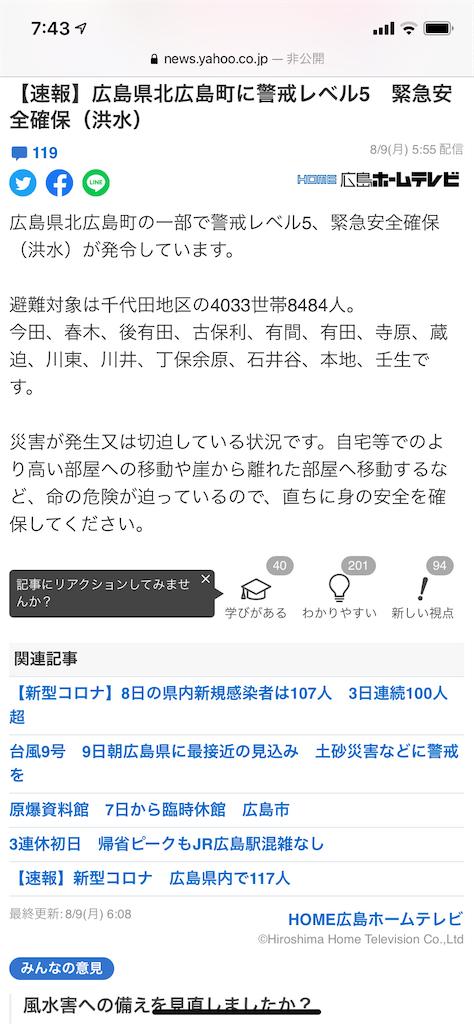 f:id:norio373:20210809074347p:image