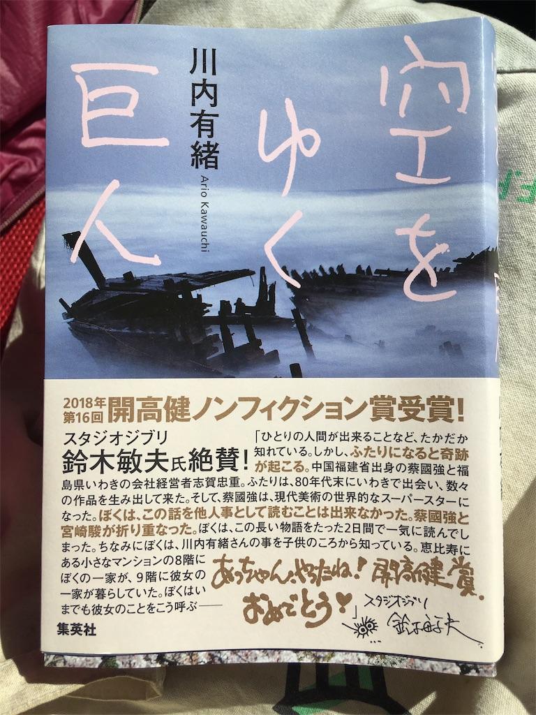 f:id:norioishiwata:20200304145716j:image