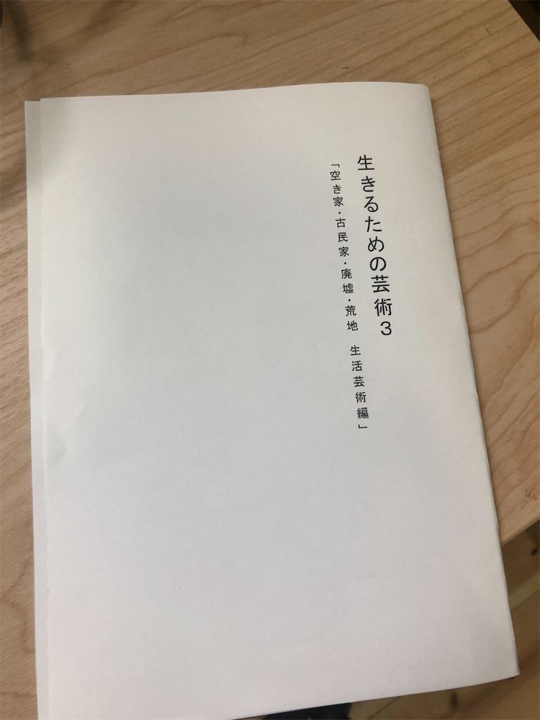 f:id:norioishiwata:20200730083614j:image