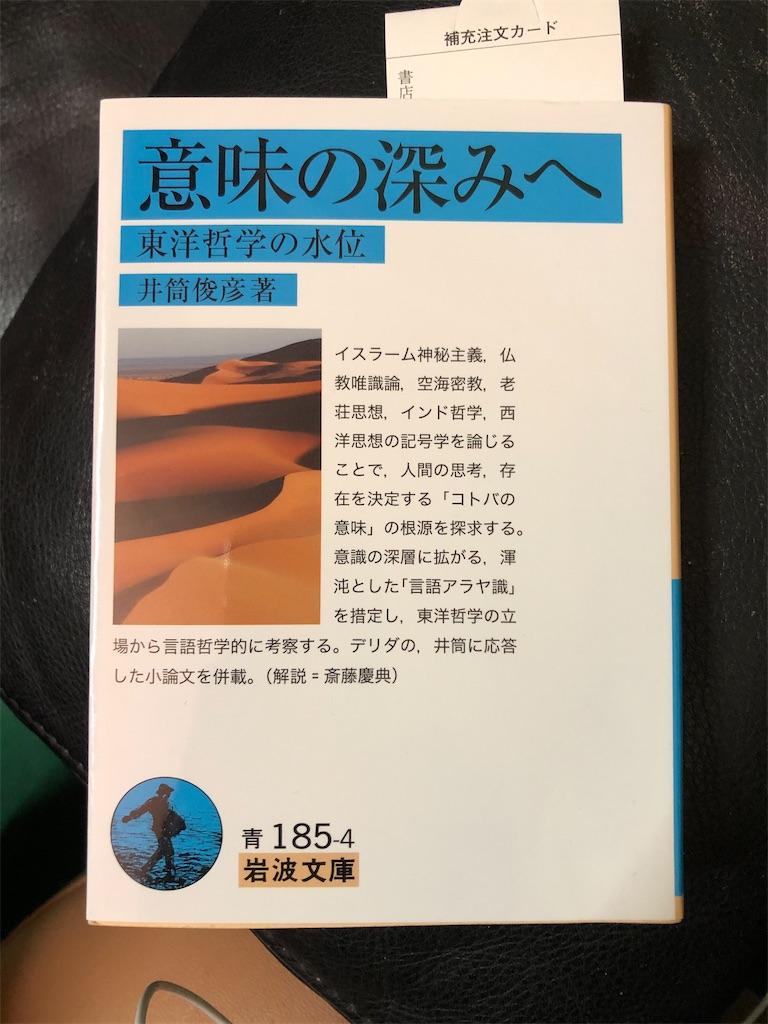 f:id:norioishiwata:20201209075519j:image