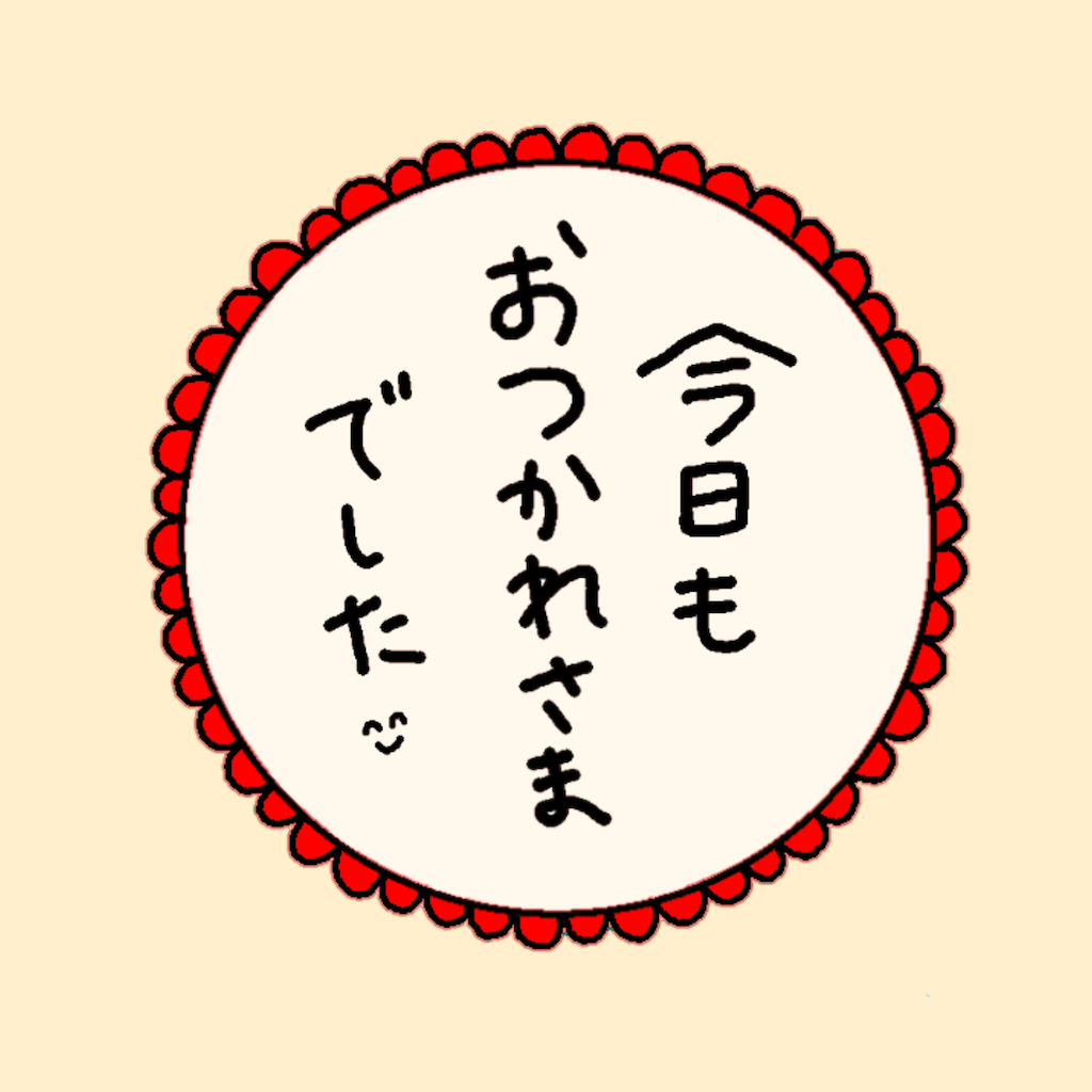 f:id:norisiopotato:20210702205845p:image