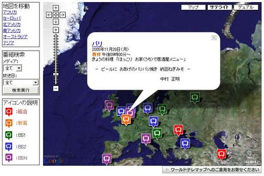 NHKワールドテレマップ