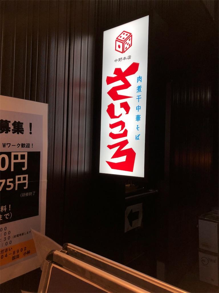 f:id:norisuke8187:20190103222556j:image