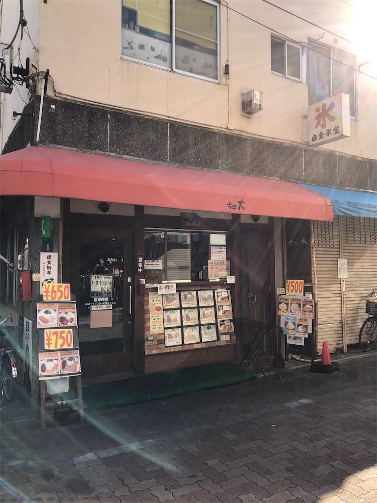 f:id:norisuke8187:20190105152011j:image