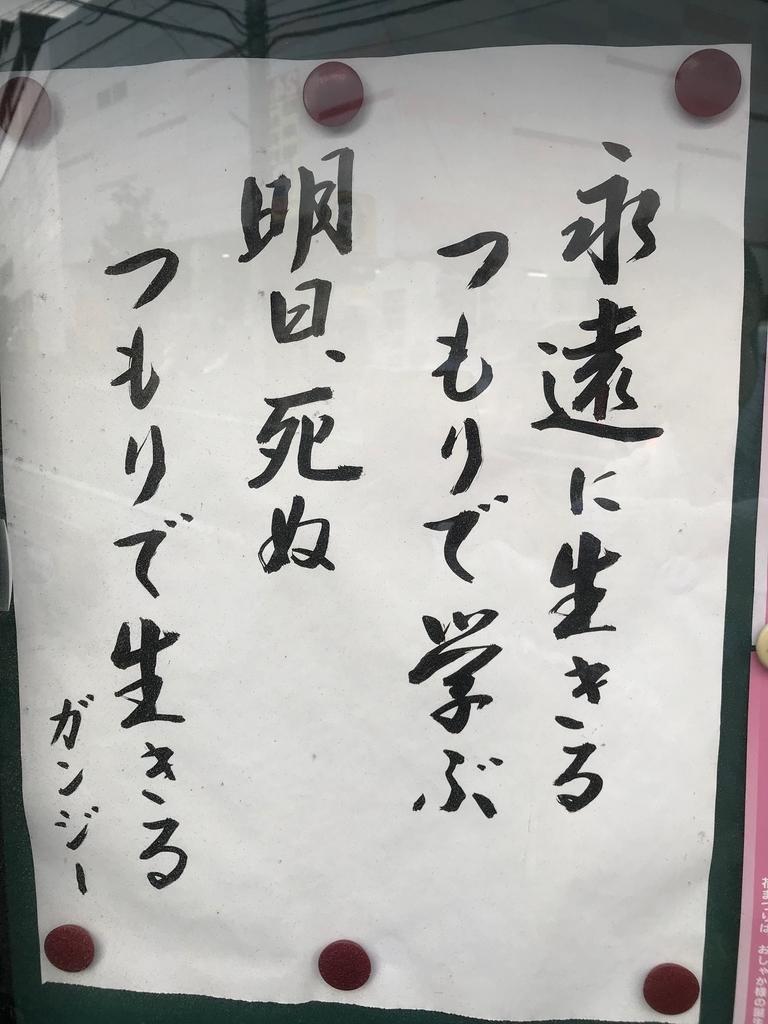 f:id:norisuke_slow_life:20181110105211j:plain