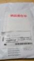 アマゾンの超簡易包装初めて来た。ビニールみたいな封筒。