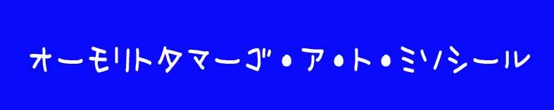 f:id:noritama77777:20170921135049j:plain