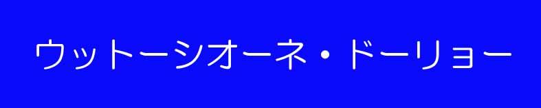 f:id:noritama77777:20170921141202j:plain