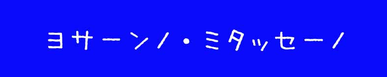 f:id:noritama77777:20170921141255j:plain