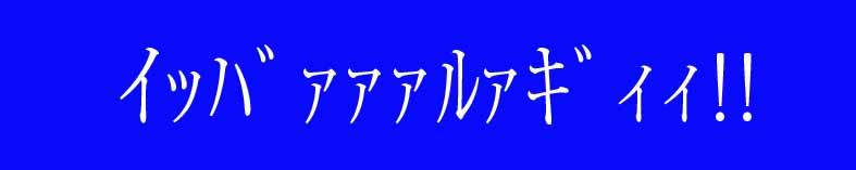 f:id:noritama77777:20170921141436j:plain