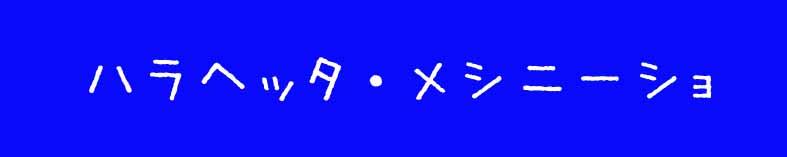 f:id:noritama77777:20170921141457j:plain